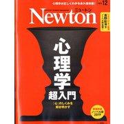 Newton (ニュートン) 2019年 12月号 [雑誌]