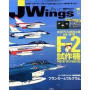 J Wings (ジェイウイング) 2019年 12月号 [雑誌]
