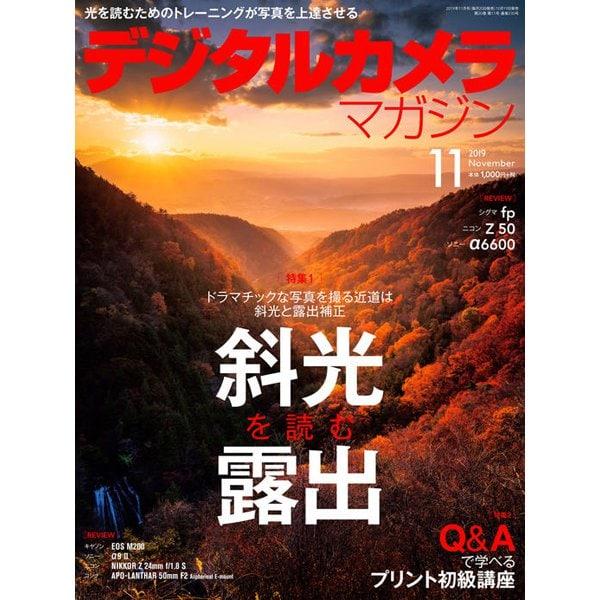 デジタルカメラマガジン 2019年 11月号 [雑誌]