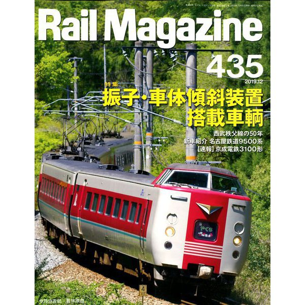 Rail Magazine (レイルマガジン) 2019年 12月号 [雑誌]