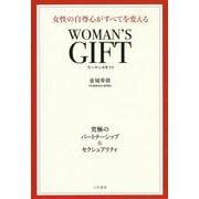 WOMAN'S GIFT 女性の自尊心がすべてを変える(単行本) [単行本]