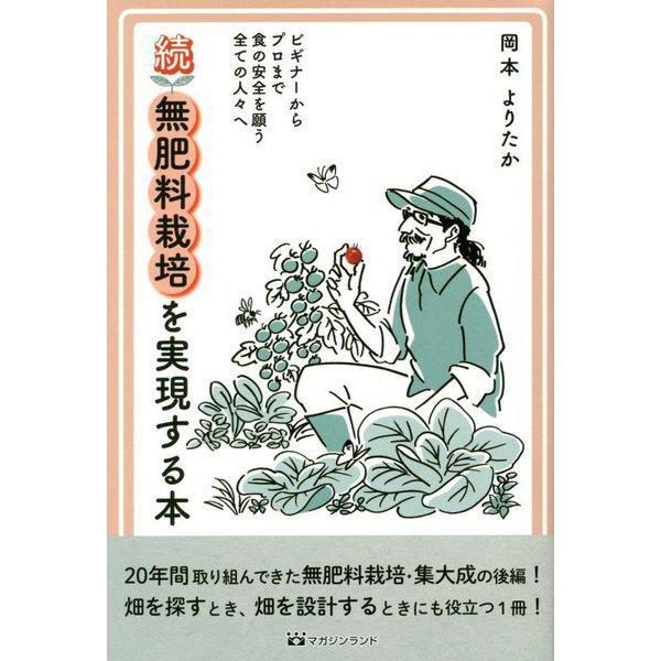 続・無肥料栽培を実現する本 [単行本]