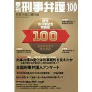季刊 刑事弁護100号 [単行本]