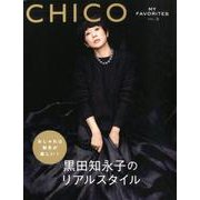 CHICO MY FAVORITES VOL.3 [ムックその他]
