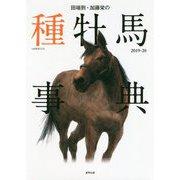 田端到・加藤栄の種牡馬事典〈2019-20〉 [単行本]