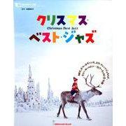 CDつきムック「クリスマス・ベスト・ジャズ」-聖夜を彩るエラ、サラ、エヴァンスほか珠玉の全15曲! [ムックその他]