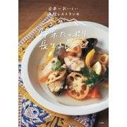 野菜たっぷり 長生きレシピ-日本一おいしい病院レストランの(実用単行本) [単行本]