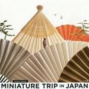 MINIATURE TRIP IN JAPAN [単行本]