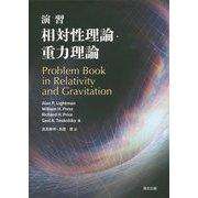 演習 相対性理論・重力理論 [単行本]