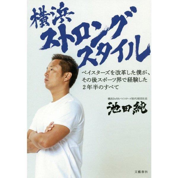 横浜ストロングスタイル ベイスターズを改革した僕が、その後スポーツ界で経験した2年半のすべて [単行本]