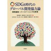 SDGs時代のグローバル開発協力論-開発援助・パートナーシップの再考 [単行本]