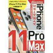 ゼロからはじめる iPhone 11 Pro Max スマートガイド ドコモ完全対応版 [単行本]