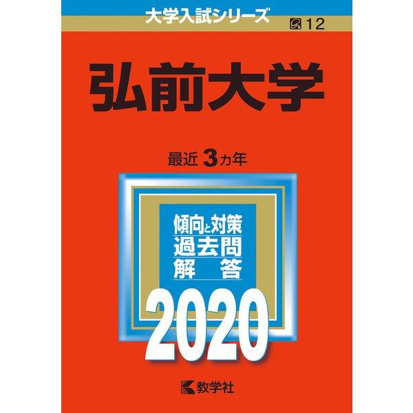 弘前大学-2020年版;No.12<No.12>(大学入試シリーズ) [全集叢書]