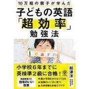 子どもの英語「超効率」勉強法 [単行本]