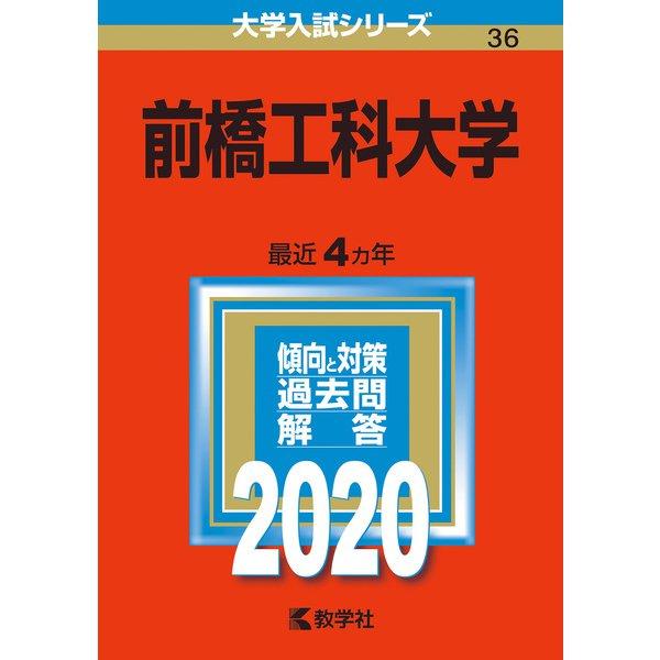 前橋工科大学-2020年版;No.36(大学入試シリーズ) [全集叢書]
