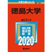 徳島大学-2020年版;No.138(大学入試シリーズ) [全集叢書]