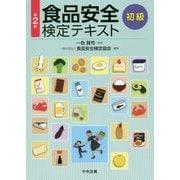 食品安全検定テキスト 初級 第2版 [単行本]