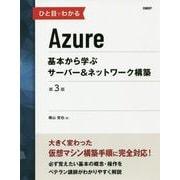 ひと目でわかるAzure 基本から学ぶサーバー&ネットワーク構築 第3版 [単行本]