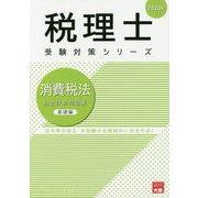 消費税法 総合計算問題集 基礎編〈2020年〉 第8版 (税理士受験対策シリーズ) [単行本]
