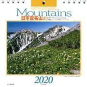 Mountains日本百名山より 2020(カレンダー) [単行本]