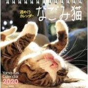 週めくりカレンダーなごみ猫 2020 [単行本]