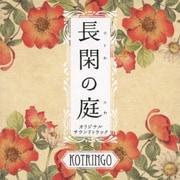 NHKプレミアムドラマ 長閑の庭 オリジナル・サウンドトラック