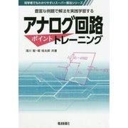 アナログ回路ポイントトレーニング-豊富な例題で解法を実践学習する(初学者でもわかりやすいスーパー解法シリーズ) [単行本]