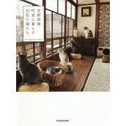 京都西陣 町家に暮らす16匹の猫たち [単行本]
