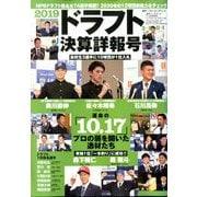 2019ドラフト決算詳報号 増刊週刊ベースボール 2019年 11/24号 [雑誌]