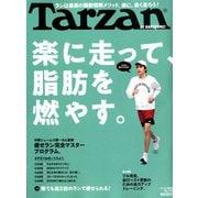 Tarzan (ターザン) 2019年 11/14号 [雑誌]