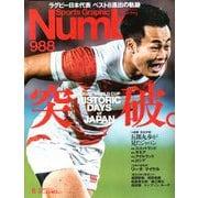 Sports Graphic Number (スポーツ・グラフィック ナンバー) 2019年 10/31号 [雑誌]