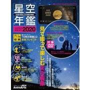 ASTROGUIDE 星空年鑑2020 1年間の星空と天文現象を解説 DVDでプラネタリウムを見る 流星群や部分日食をパソコンで再現(アスキームック) [ムックその他]