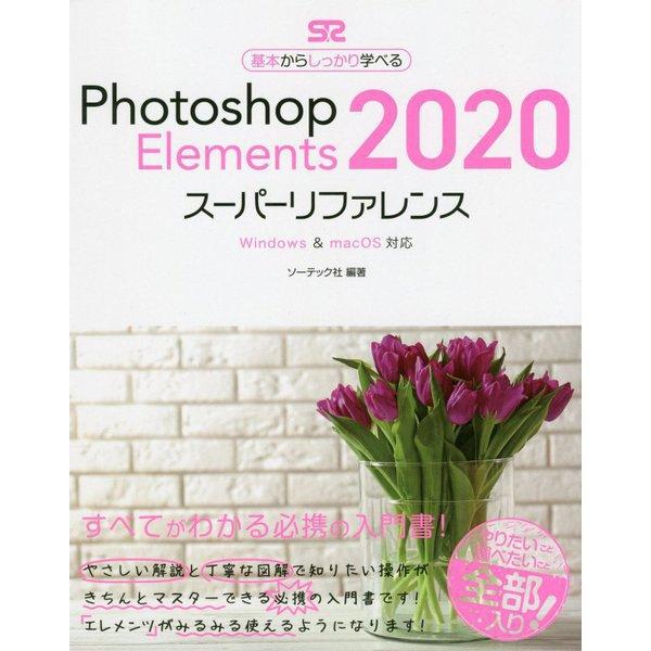 Photoshop Elements 2020 スーパーリファレンス Windows & macOS対応 [単行本]