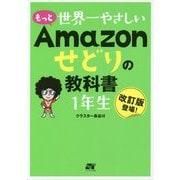 もっと 世界一やさしい Amazonせどりの教科書 1年生 [単行本]