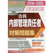 2019-2020 会員 内部管理責任者 対策問題集 [単行本]
