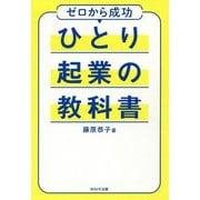 ひとり起業の教科書 [単行本]
