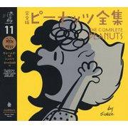 完全版 ピーナッツ全集 11-スヌーピー1971~1972(完全版 ピーナッツ全集 全25巻) [全集叢書]