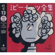 完全版 ピーナッツ全集 13-スヌーピー1975~1976(完全版 ピーナッツ全集 全25巻) [全集叢書]