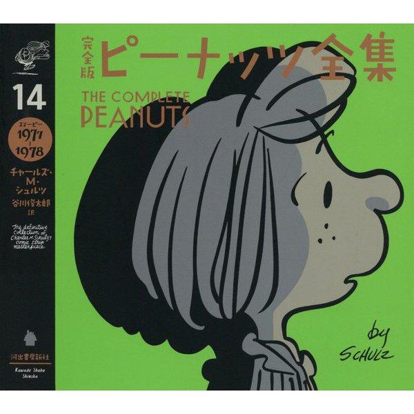 完全版 ピーナッツ全集 14-スヌーピー1977~1978(完全版 ピーナッツ全集 全25巻) [全集叢書]