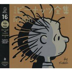 完全版 ピーナッツ全集 16-スヌーピー1981~1982(完全版 ピーナッツ全集 全25巻) [全集叢書]