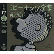 完全版 ピーナッツ全集 17-スヌーピー1983~1984(完全版 ピーナッツ全集 全25巻) [全集叢書]