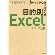 仕事Excel [単行本]