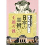 トラりんと学ぶ日本の美術1-王朝の雅 [単行本]