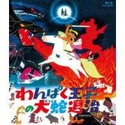 わんぱく王子の大蛇退治 Blu-ray BOX