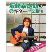 ヤマハムックシリーズ202 THE ALFEE坂崎幸之助のSTEP UP!!ギター音楽館II [ムックその他]