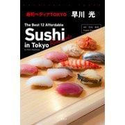 寿司ペディアTOKYO ~ The Best 12 Affordable Sushi Restaurants in Tokyo by Hikari Hayakawa ~ [単行本]