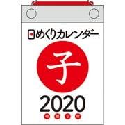 日めくりカレンダーB7 2020年 [ムックその他]