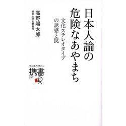 日本人論の危険なあやまち―文化ステレオタイプの誘惑と罠(ディスカヴァー携書) [新書]