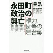 永田町政治の興亡 権力闘争の舞台裏(朝日選書) [全集叢書]