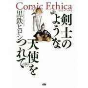剣士のような天使をつれて(Comic Ethica) [単行本]